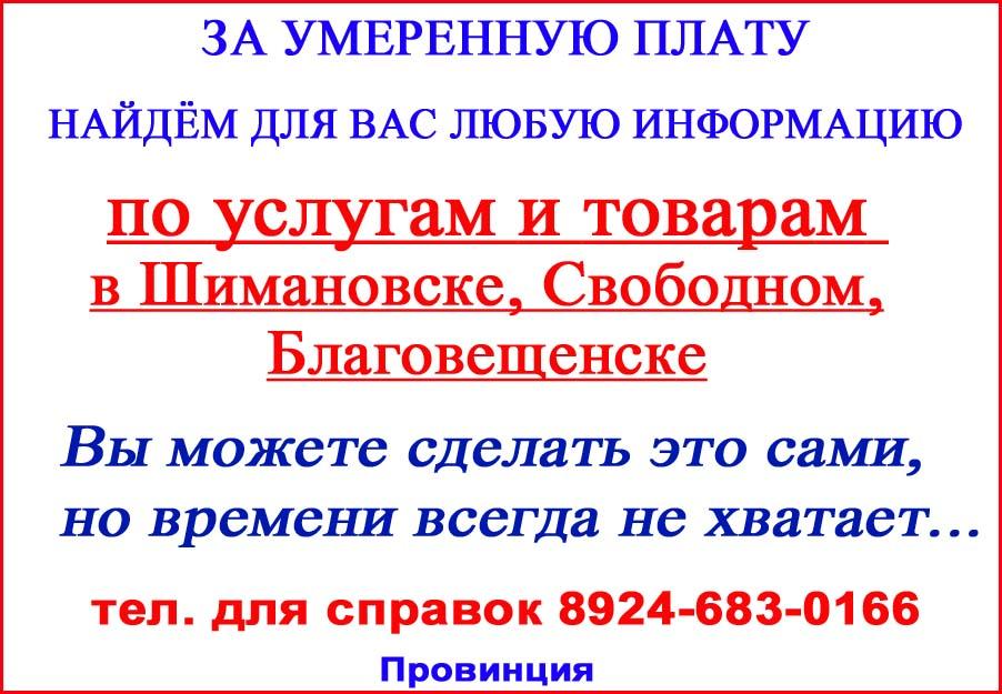 Газета провинция феодося дать бесплатное объявление свежие вакансии юриста в народном банке