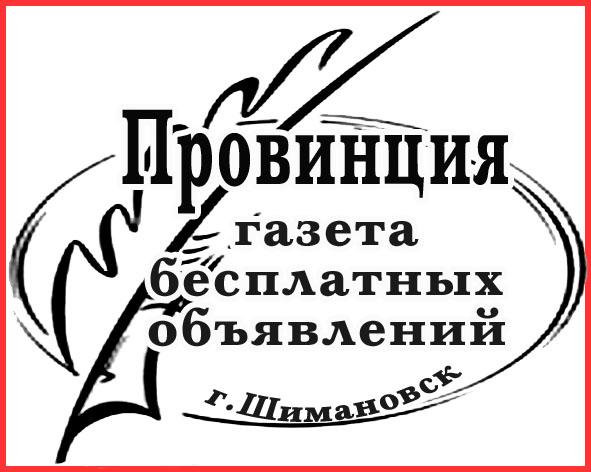 999765d23af4d Провинция, г. Шимановск, газета бесплатных объявлений